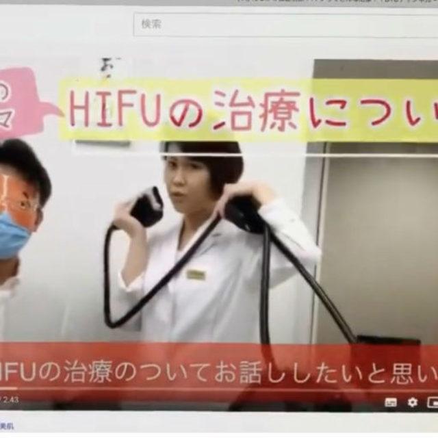 【YouTube更新】切らない&注射しない たるみ治療HIFU(ハイフ)について解説