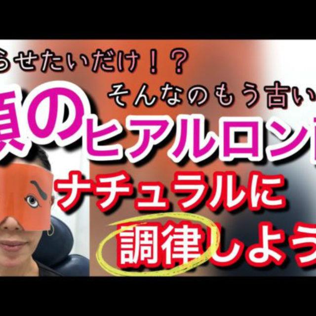 【YouTube更新】アゴ先へのヒアルロン酸注入で フェイスライン スッキリ!