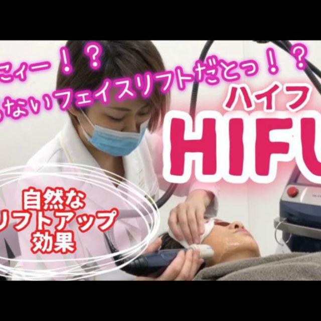 新規導入特典あり!【動画】新しいたるみ治療機器(HIFU:ウルトラセルQプラス)が入りました。