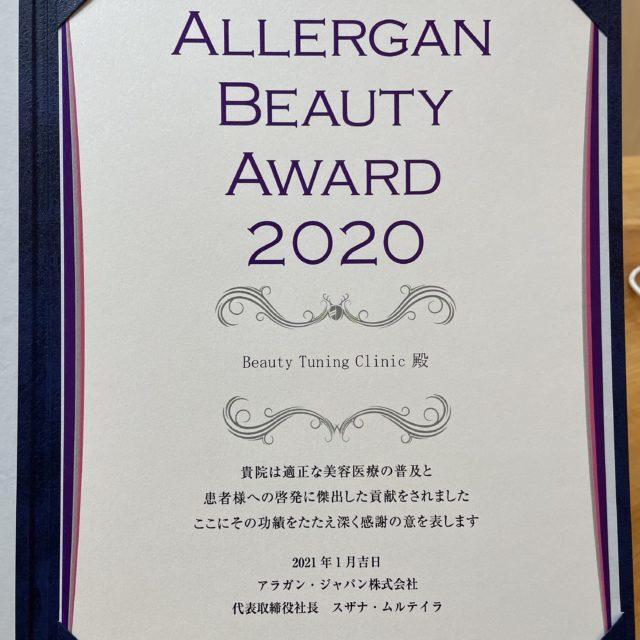 アラガンビューティーアワード2020受賞