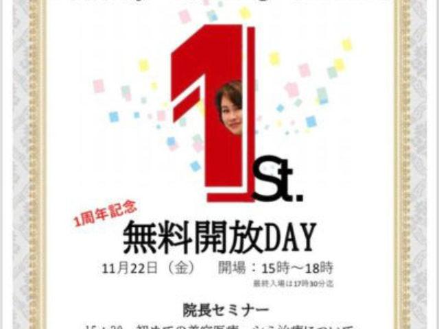 11月22日金曜日15時から 一周年記念 院内無料DAY!