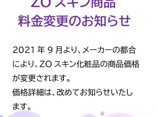 ZOスキン商品価格変更のお知らせ