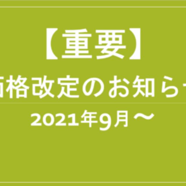 【重要】2021年9月~ 価格改定のお知らせ
