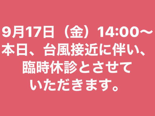 9月17日(金)14:00~臨時休診のお知らせ